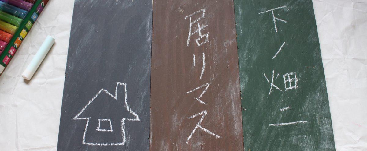 黒板塗料本番テスト 3(終)