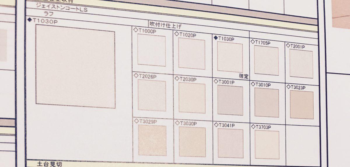 【設備】屋根まわりと外壁