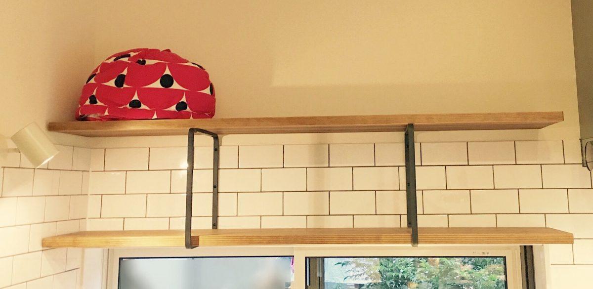 【DIY?】キッチンの上の棚を作ろう その2