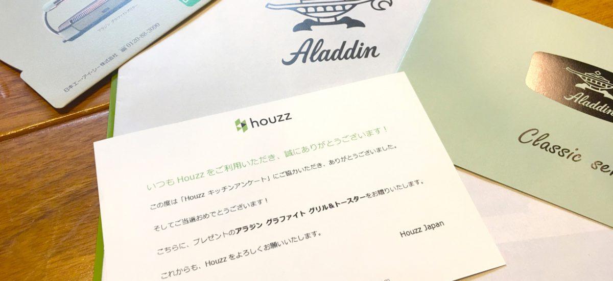 【懸賞】アラジンのトースターを貰いました【Houzz】